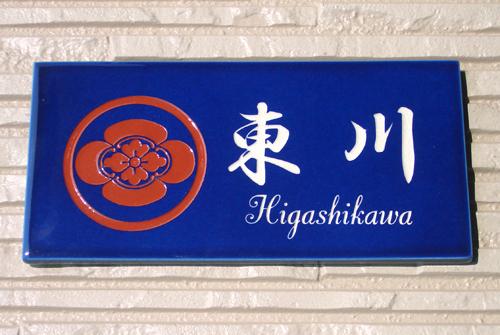 九谷焼家紋表札 SQH1-T 家紋長方形伝統シングル左