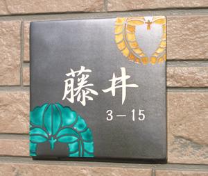 オリジナル家紋陶器表札SQH2-M家紋正方形モダンペア
