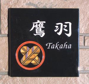 オリジナル陶器表札SQH2-T 家紋正方形伝統シングル左下