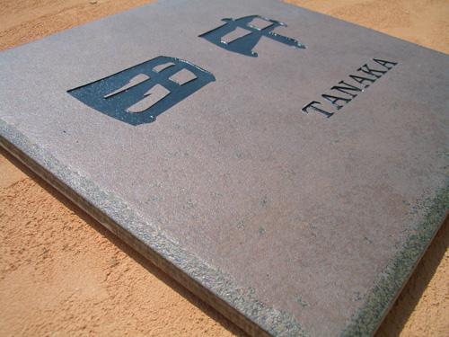 オリジナルタイル表札T3デザレートダークブラウン