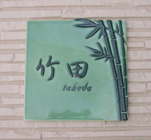オリジナル陶器表札W9竹林