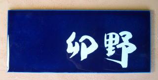 川田美術陶板WEB表札専門店オリジナル・蓄光看板表札