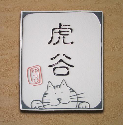 オリジナル陶器表札Z4和猫