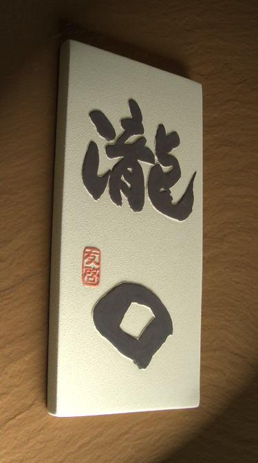 オリジナル陶器表札Z14長方形